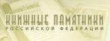 Книжные памятники РФ